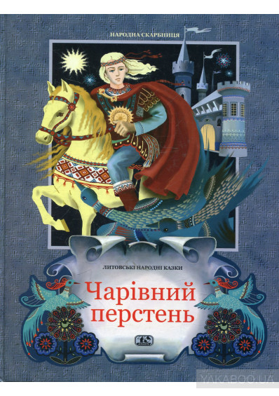 Чарiвний перстень. Литовські народні казки