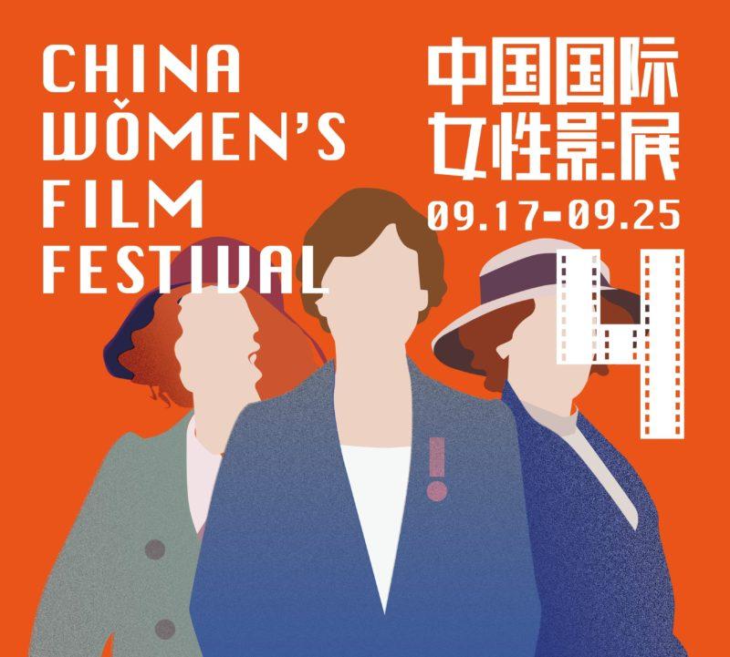 Rugsėjį prasidedančiame Kinijos moterų filmų festivalyje – du filmai iš Lietuvos