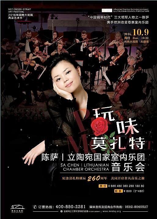 Spalį Kinijoje gastroliuoja Lietuvos kamerinis orkestras