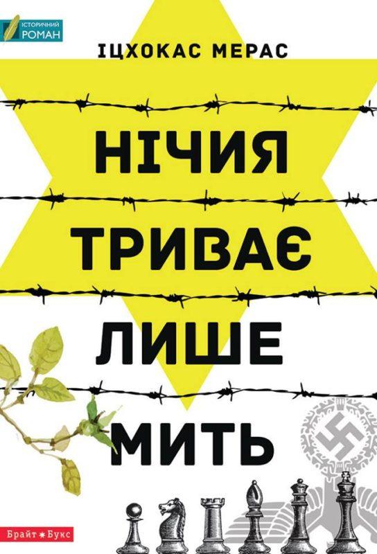 Lvovo literatūros forume – Lietuvos knygos ir jų autoriai