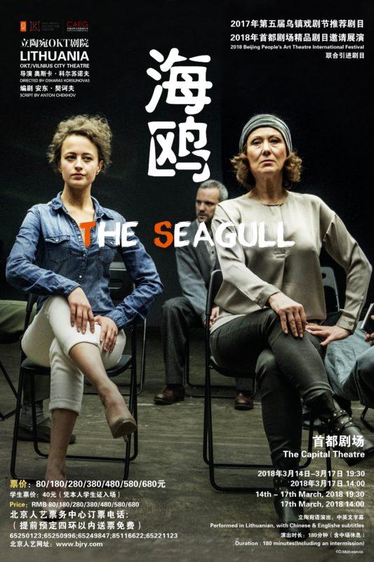 "OKT ""Žuvėdra"" skraido po Kiniją"
