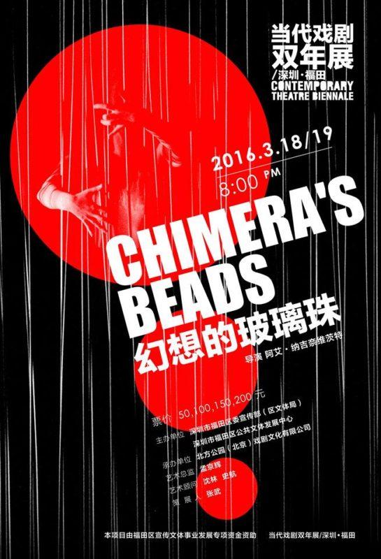 A. Naginevičiūtės šokio spektaklis Kinijoje tapo festivalio atidarymu