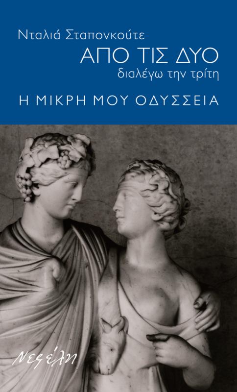 Pirmasis lietuvių prozos vertimas į graikų kalbą