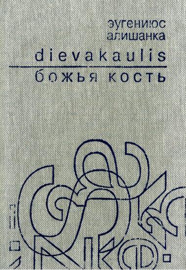 Божья кость / Dievakaulis