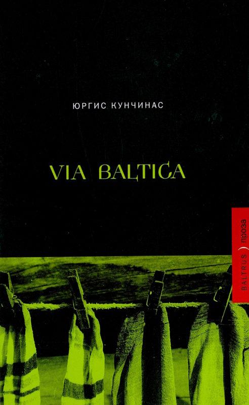 Via Baltica: роман, эссе, рассказы