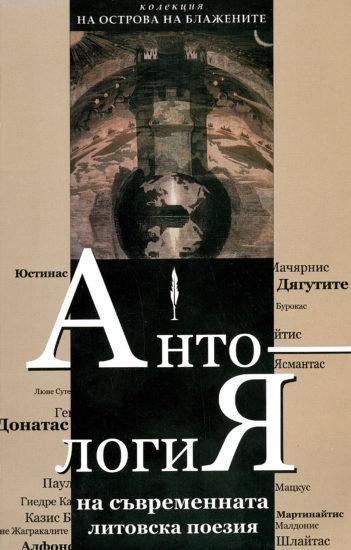 Антология на съвременната литовска поезия