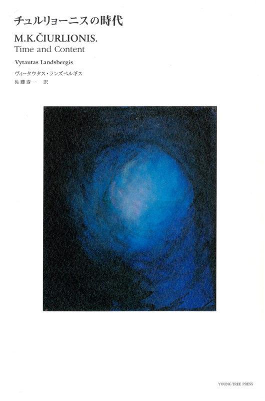 M.K. Čiurlionis. Time and Content