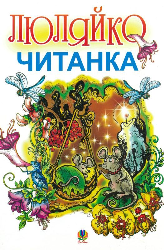 Люляйко: литовська читанка для українських дітей