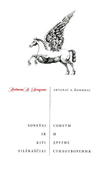 Сонеты и другие стихотворения / Sonetai ir kiti eilėraščiai