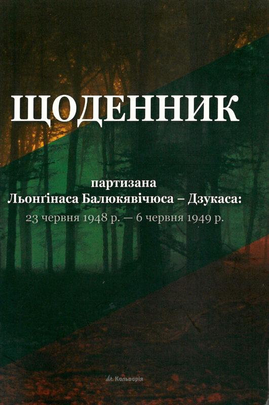 Щоденник Льонґінаса Балюкявічюса – Партизана Дзукаса