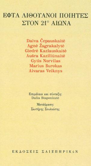 Εφτά Λιθουανοί Ποιητές στον 21ο αιώνα