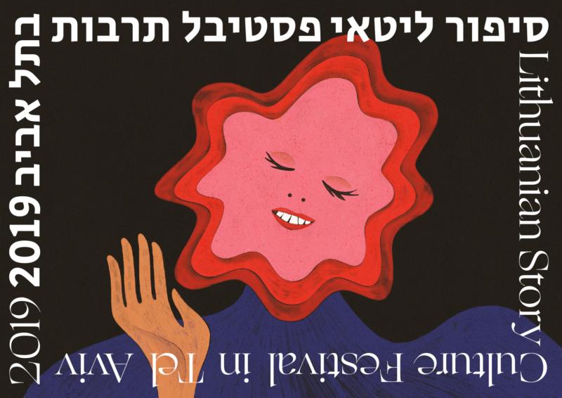 """Projekto """"Lietuviškas pasakojimas. Kultūros festivalis Tel Avive"""" akcentai"""