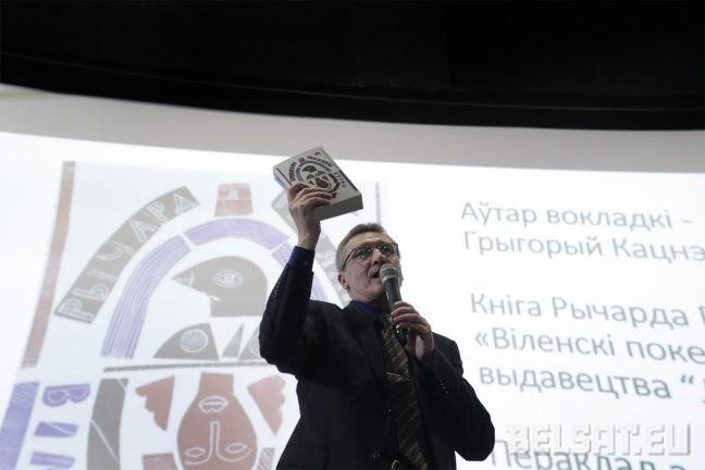 """Apdovanojimai Ričardo Gavelio """"Vilniaus pokerio"""" baltarusiškajam leidimui"""