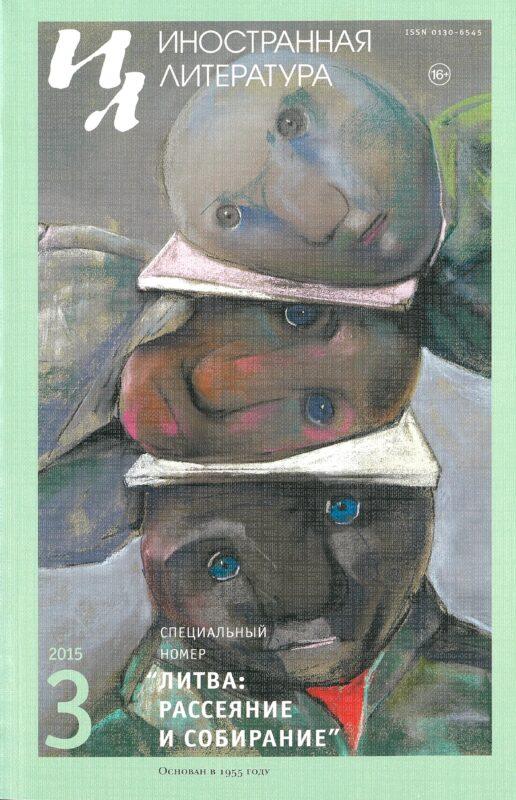 """Иностранная литература: Литва: рacceяниe и coбиpaниe"""", 2015 nr. 3"""