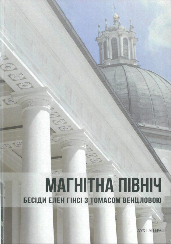 Магнiта пiвнiч Бесiдi Елен Гiнсi з Томасом Венцовою