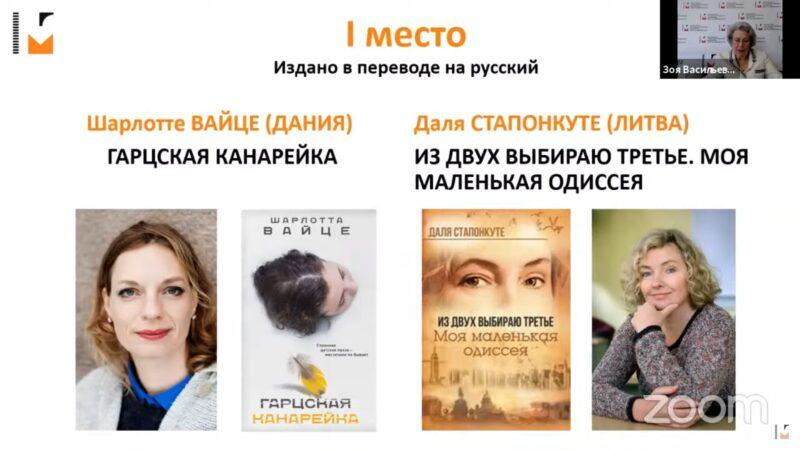 Dalia Staponkutė tapo Sankt Peterburge rengiamo tarptautinio literatūros konkurso nugalėtoja